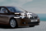 MG6 2011款 MG6 Saloon 1.8T 手自一体